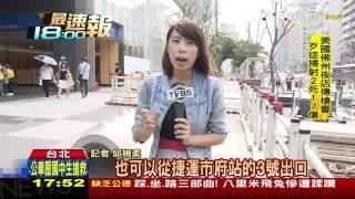 【TVBS】減少私家車! 北捷內湖「早鳥」最低不到10元