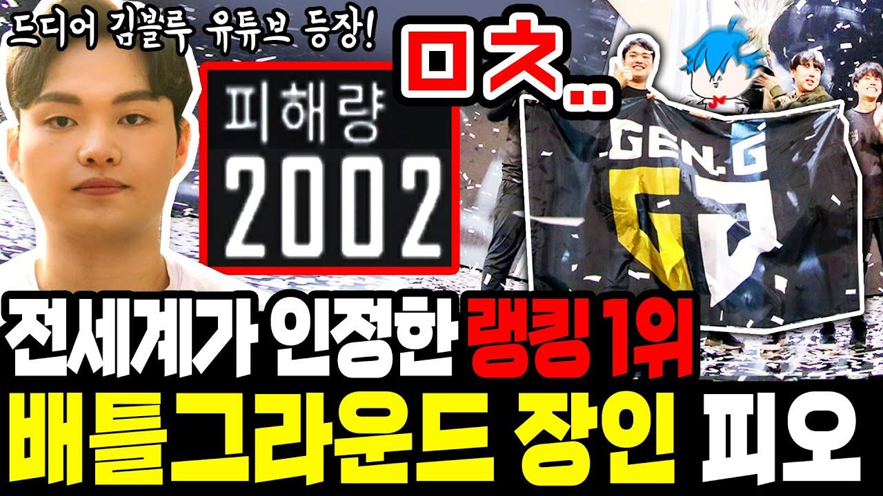 ★배그 전세계 랭킹 1위★ 전세계 배그 프로팀들이 사랑하는 현존최강자!! 젠지 피오 초대석