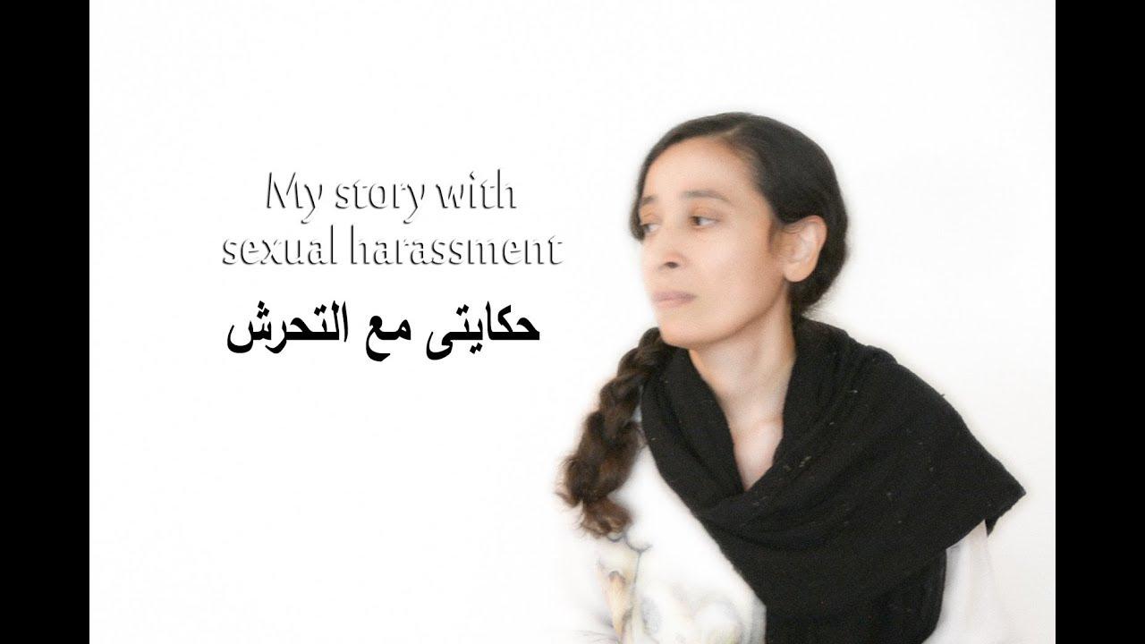 [Eng Sub]   My story with sexual harassment  الفكيرة 196 | حكايات - حكايتى مع التحرش الجنسى