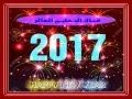برومو تهنئة العام الجديد 2017
