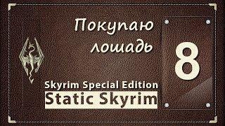 ПОКУПАЮ ЛОШАДЬ ★ Skyrim Special Edition [Static Skyrim]  ★ часть 8