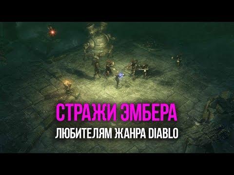 видео: Любителям жанра diablo - Обзор СТРАЖИ ЭБМЕРА (guardians of ember)