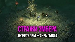 любителям жанра Diablo - Обзор СТРАЖИ ЭБМЕРА (Guardians Of Ember)