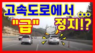 """[블랙박스]  4월 최신블박영상 [""""고속도로 급정지""""!…"""