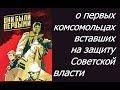 Они были первыми ☭ Гражданская война ☆ День ВЛКСМ 1918 ☭ Комсомол ☆ Революция ☭ СССР 1956
