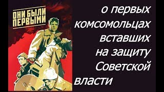Они были первыми ☭ Гражданская война ☆ День ВЛКСМ 1918 ☭ Комсомол ☆ Революция ☭ СССР 1956.