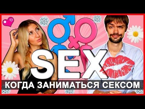 когда можно заниматься сексом после знакомства