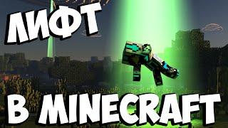 Как сделать самый простой лифт в Minecraft !!!