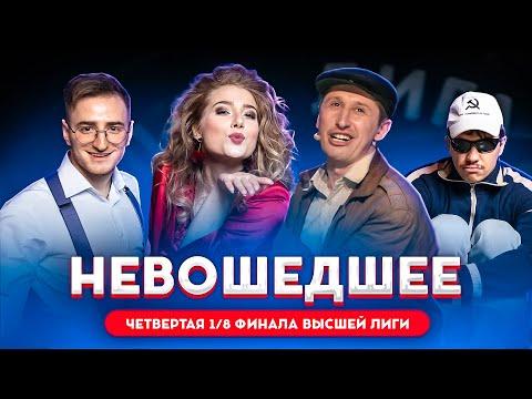 КВН 2020 / Не вошедшее в эфир / четвёртая 1/8 финала Высшей лиги / про квн