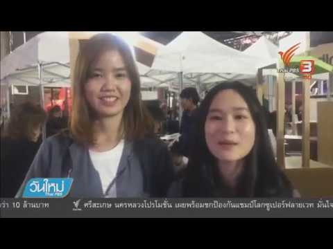 วันใหม่ Thai PBS : 16 Feb 2018 : Food Innofolis Innovation Contest 2017