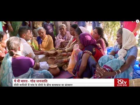 Main Bhi Bharat: Gond Tribe of Chhattisgarh | Episode - 01