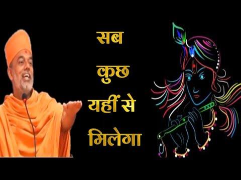 🔥 motivational Whatsapp status By Gyanvatsal Swami || NAMASTE GURUJI ||