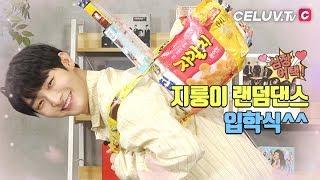 [ENG SUB/I'm Celuv] 윤지성(YOON JI SUNG), 랜덤댄스! 지룽 어린이부터 지룽 어른까지 볼 수 있는~ (Celuv.TV)
