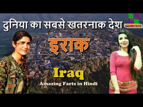इराक सबसे अनोखा देश // Iraq Amazing Facts in Hindi