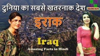 इराक सबसे अनोखा देश // Iraq Amazing Facts in Hindi thumbnail