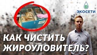 видео Очистка, прочистка, устранение засоров в Московской области. Прочистка,устранение засоров,обслуживание системы канализации!