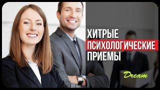 видео для психологию