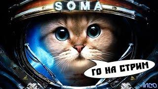 Прохождение SOMA — stream #1: Преодолей свой страх! (от создателей Amnesia)