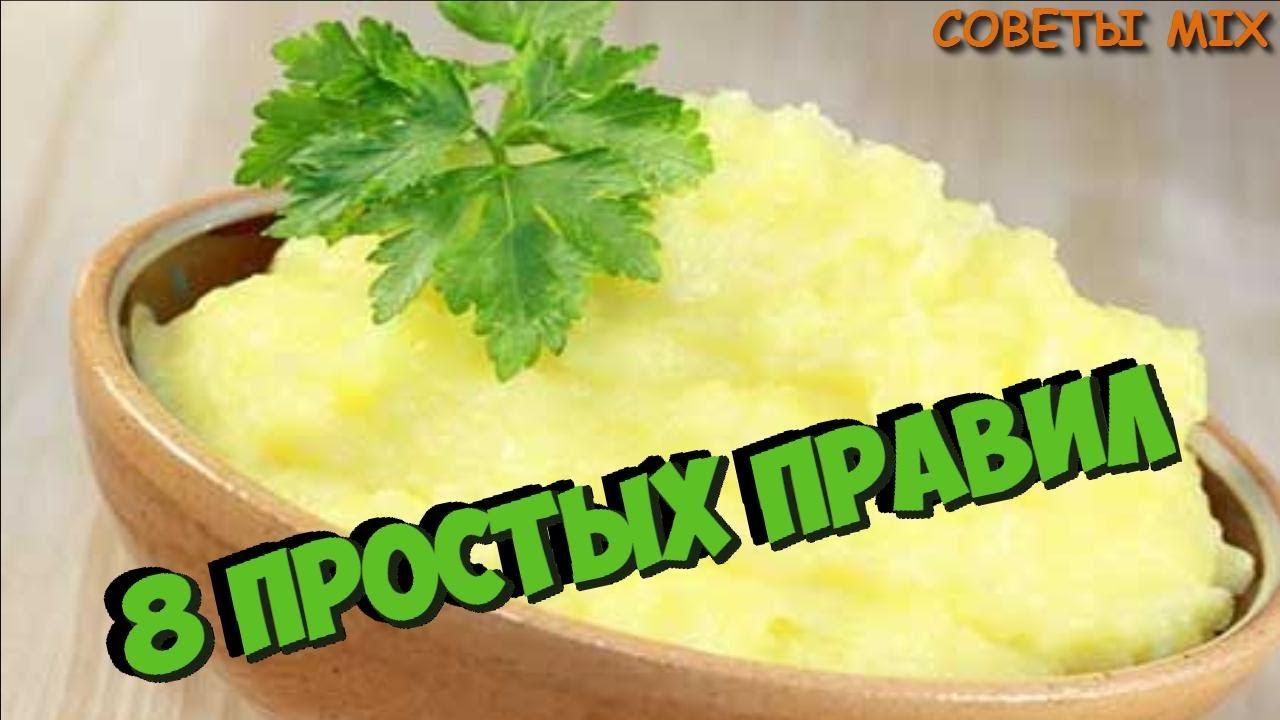 8 простых правил как приготовить идеальное картофельное пюре