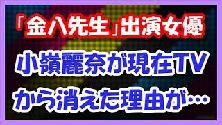 「金八先生」出演女優 小嶺麗奈が現在TVから消えた理由が・・・ 「金八...