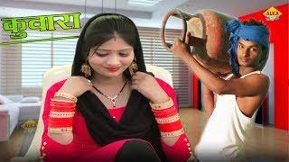New haryanvi dj song #Kuvara #कुवारा # S.K Kulaniya # Kavita #Haryanvi Song 2018