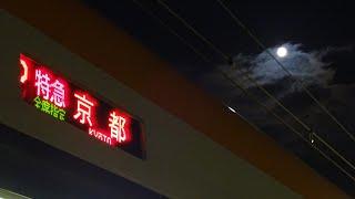 【全区間走行音】近鉄終夜臨特急22600系 鳥羽→京都 2018.1.1