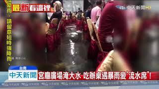 20190719中天新聞 台南宮廟廣場淹大水 吃辦桌遇暴雨變「流水席」!