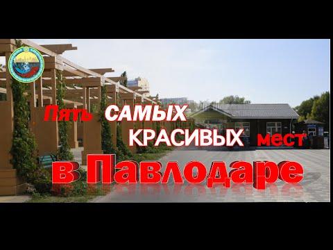 знакомства павлодар казахстан