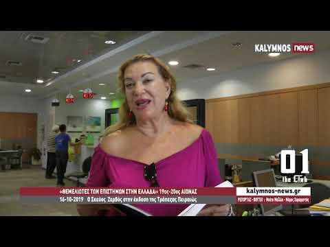 16-10-2019 Ο Σκεύος Ζερβός στην έκδοση της Τράπεζας Πειραιώς