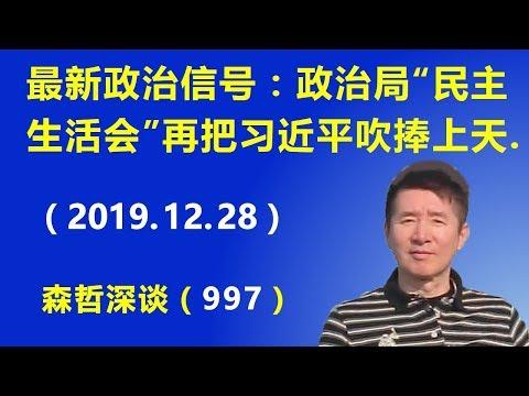 """北京最新政治信号:中央政治局""""民主生活会""""把习近平再次吹捧上天.(2019.12.28)"""