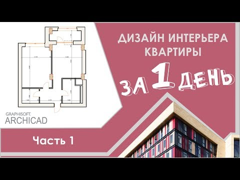 Дизайн интерьера квартиры за 1 день! Часть 1