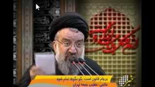 Part of Ayatollah Ahmad Khatami speech in Friday Prayer of 23 October about nuclear