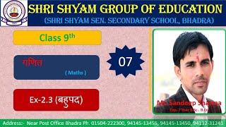 Class -9th (maths ) Ex-2.3 (बहुपद) Part 07 By Sandeep Sir