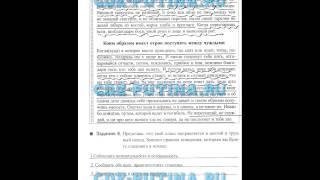 ГДЗ решебник рабочая тетрадь по обществознанию 7 класс Митькин А.С. . Задание: 7