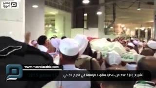مصر العربية | تشييع جنازة عدد من ضحايا سقوط الرافعة في الحرم المكي