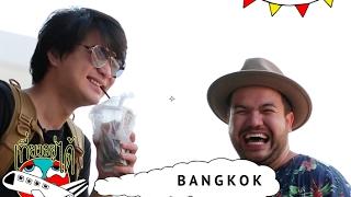 เที่ยวอยู่ได้ l Ep.0 Bangkok Part.1