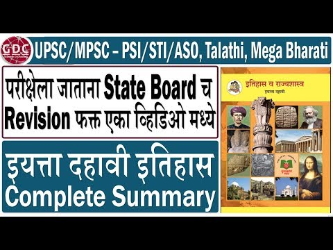 10th Standard History Summary | Very Important for UPSC/MPSC - PSI/STI/ASO | GDC ACADEMY
