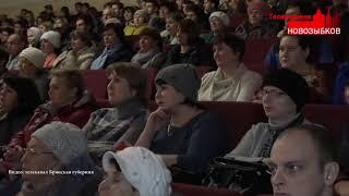 Программа «Новозыбков» 31.01.2020 г.