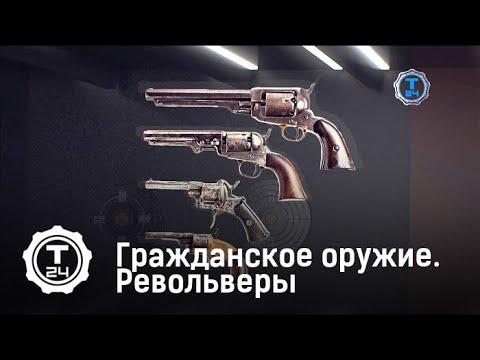 Револьверы | Гражданское