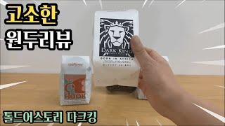고소한 커피 원두 추천 | 톨드어스토리 다크킹 원두 솔…