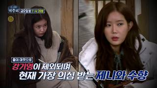 SBS  - 18년 12월 21일(금) 5회 예고 / 'Village Survival, the Eight' Ep.5 Preview