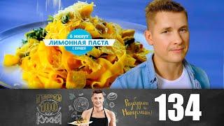 ПроСто кухня | Выпуск 134