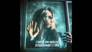 T1One & Kim Angeles - Сердце сходит с ума
