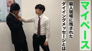 コラボ動画第13弾! お笑い芸人【マイペース】が、開催中のホリプロスタ...