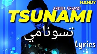 Chawki - Tsunami (Lyrics) | Arabic Song |فيديو كليب حصري  | Visual Editz:- Handy Amit