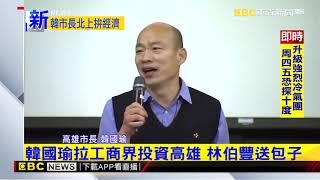 最新》拚經濟!韓國瑜北上會見企業人士