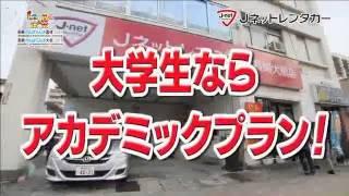 Jネットレンタカー長崎 アカデミックプラン