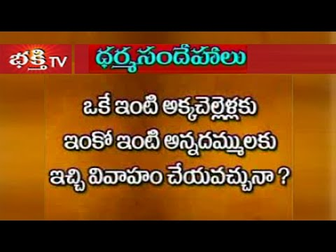 Can Brothers of One Family Marry the Sisters of Another Family? | Dharma Sandehalu | Bhakthi TV
