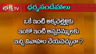 Can Brothers of One Family Marry the Sisters of Another Family?   Dharma Sandehalu   Bhakthi TV