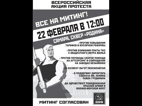 22 февраля 2020 года, митинг в Самаре